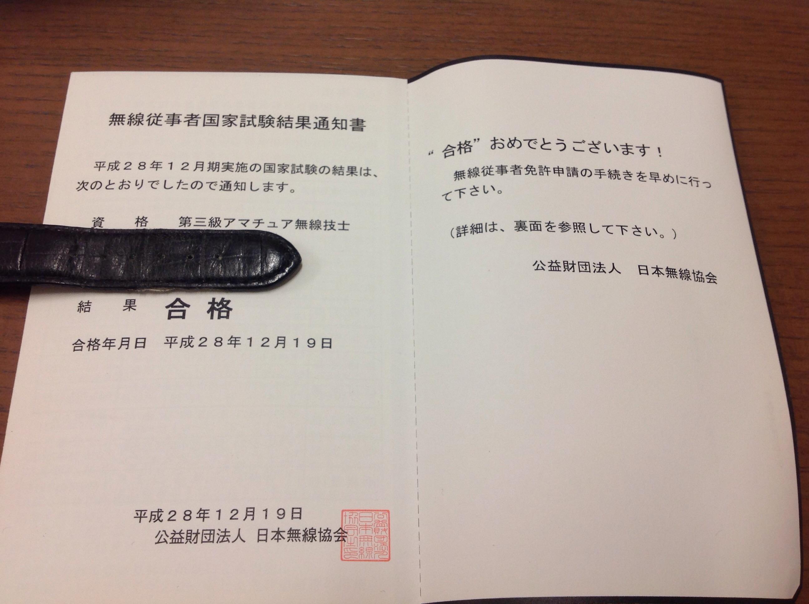 無線従事者免許証・アマチュア無線技士の免許証が格好いいと評判