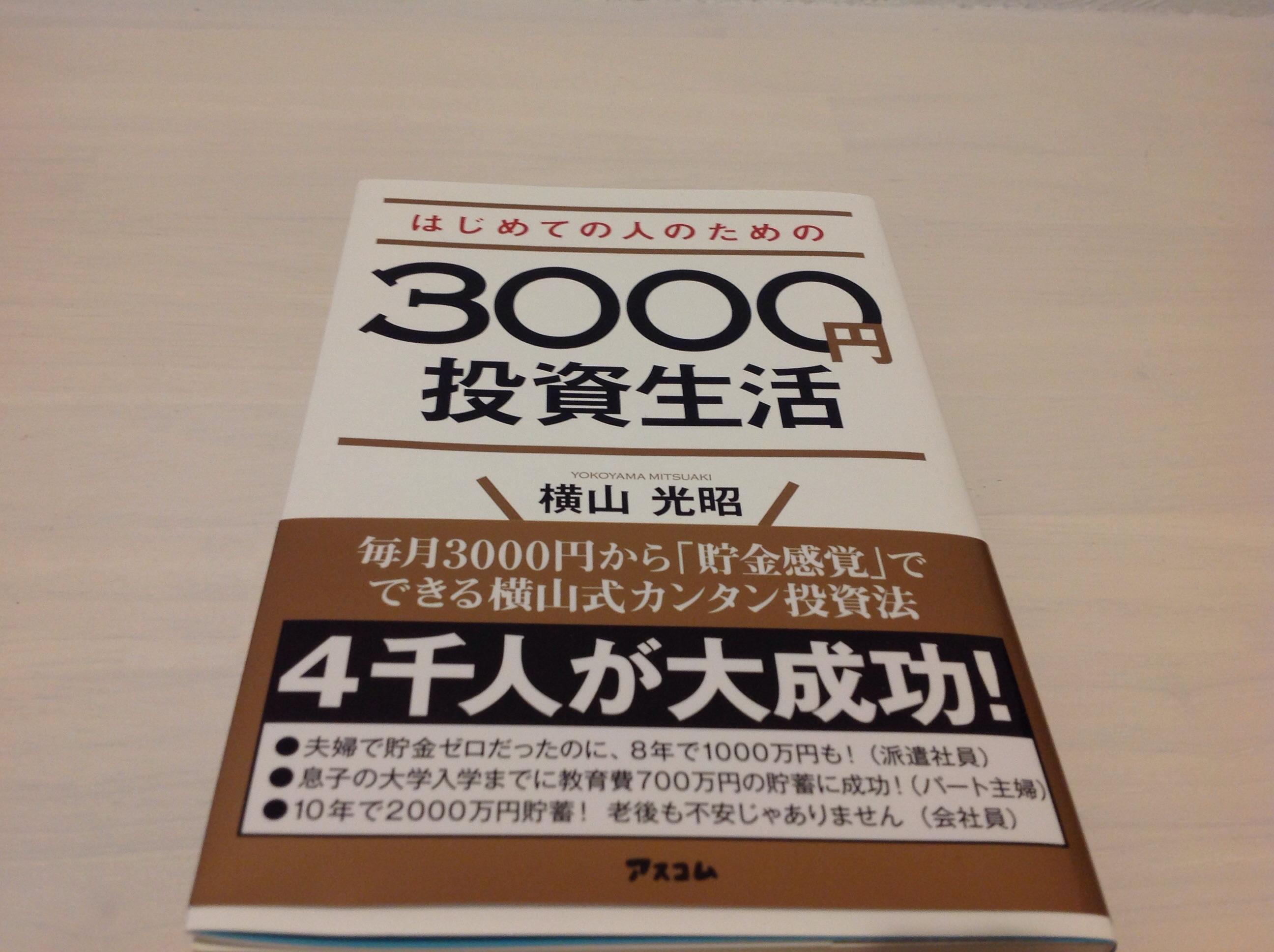 「はじめての人のための3000円投資生活」の感想