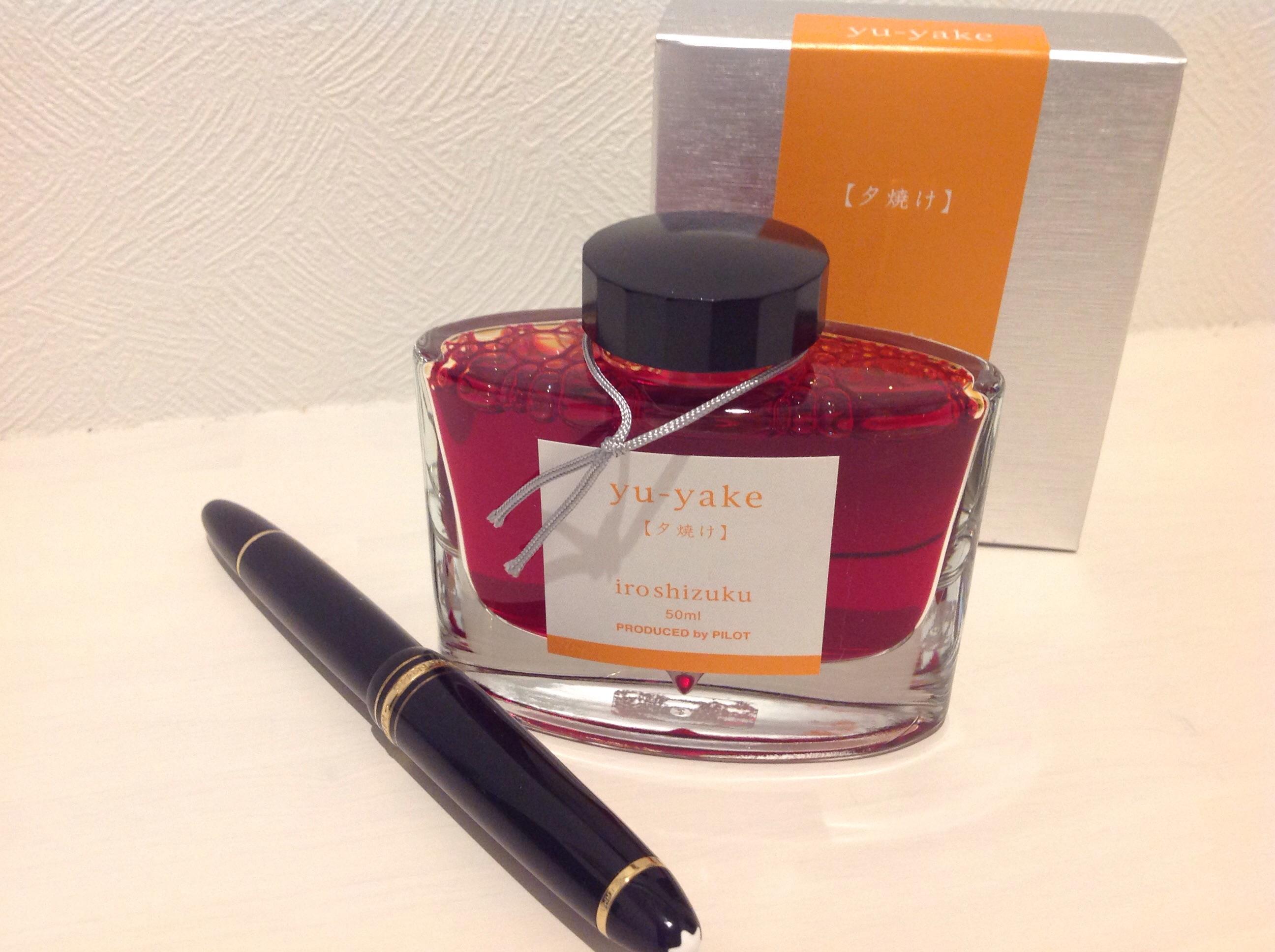万年筆のオレンジ色のインクが欲しくて色彩雫の夕焼けを買ってみた