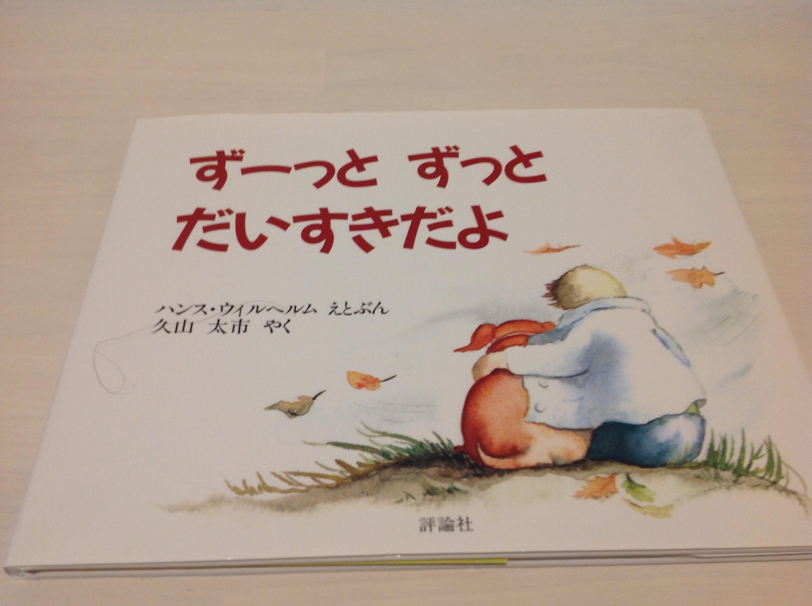 「ずーっとずっとだいすきだよ」を絵本の子育て、情操教育の第一冊目にしてみた