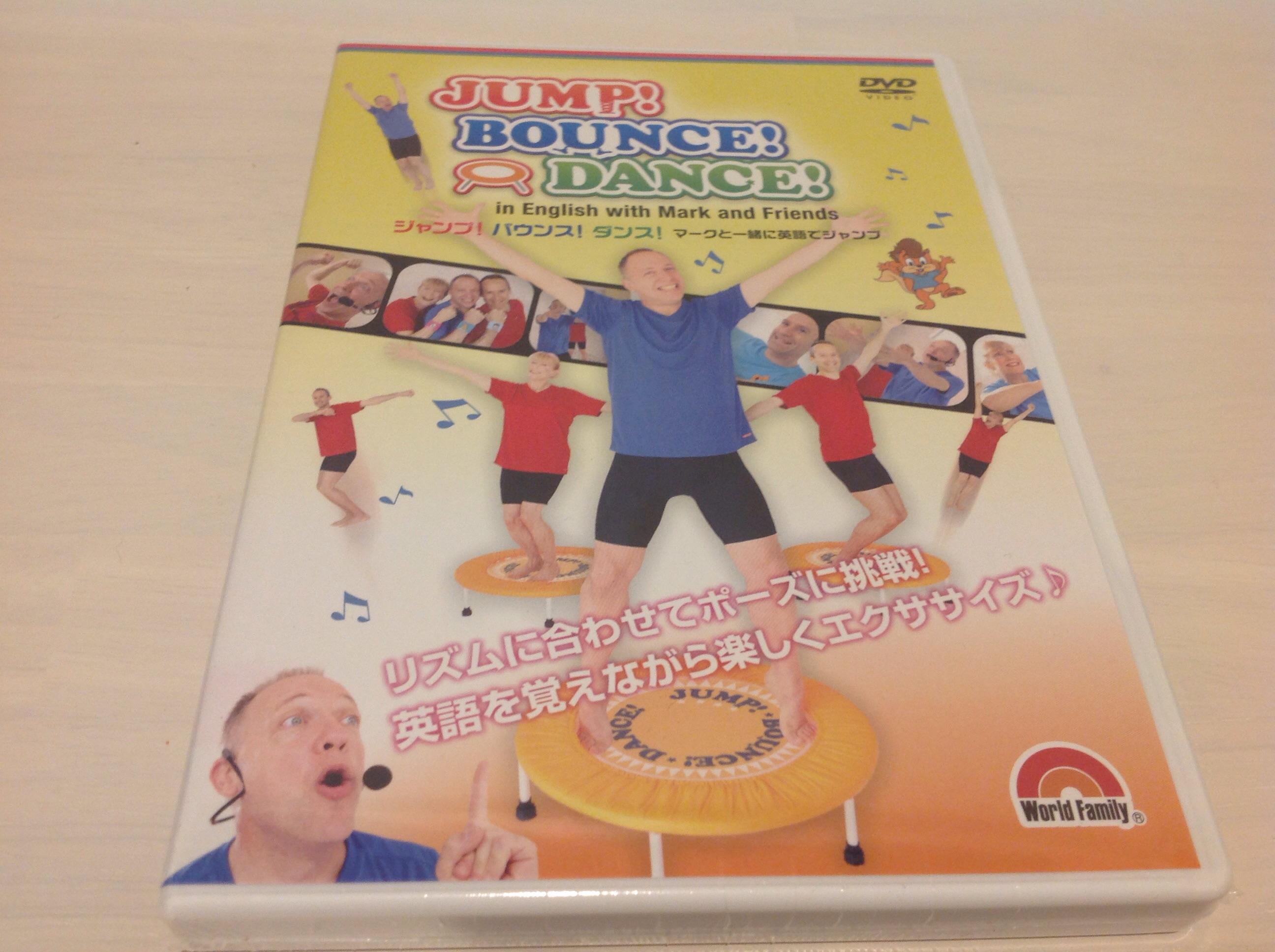 ディズニー英語システムのJUMP!BOUNCE!DANCE!のDVDを買ってみた。