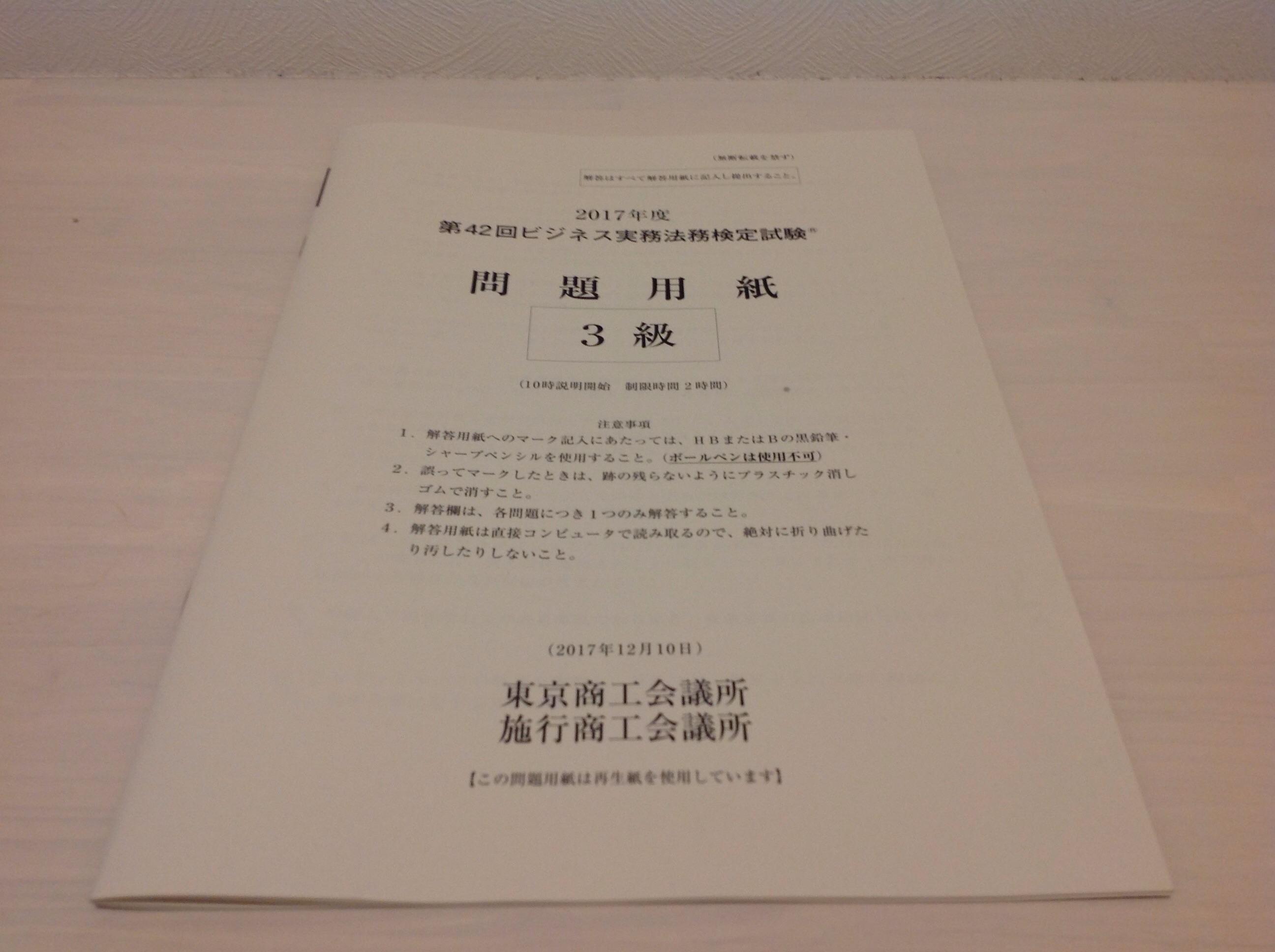 第42回ビジネス実務法務検定試験3級を受験した感想と解答速報