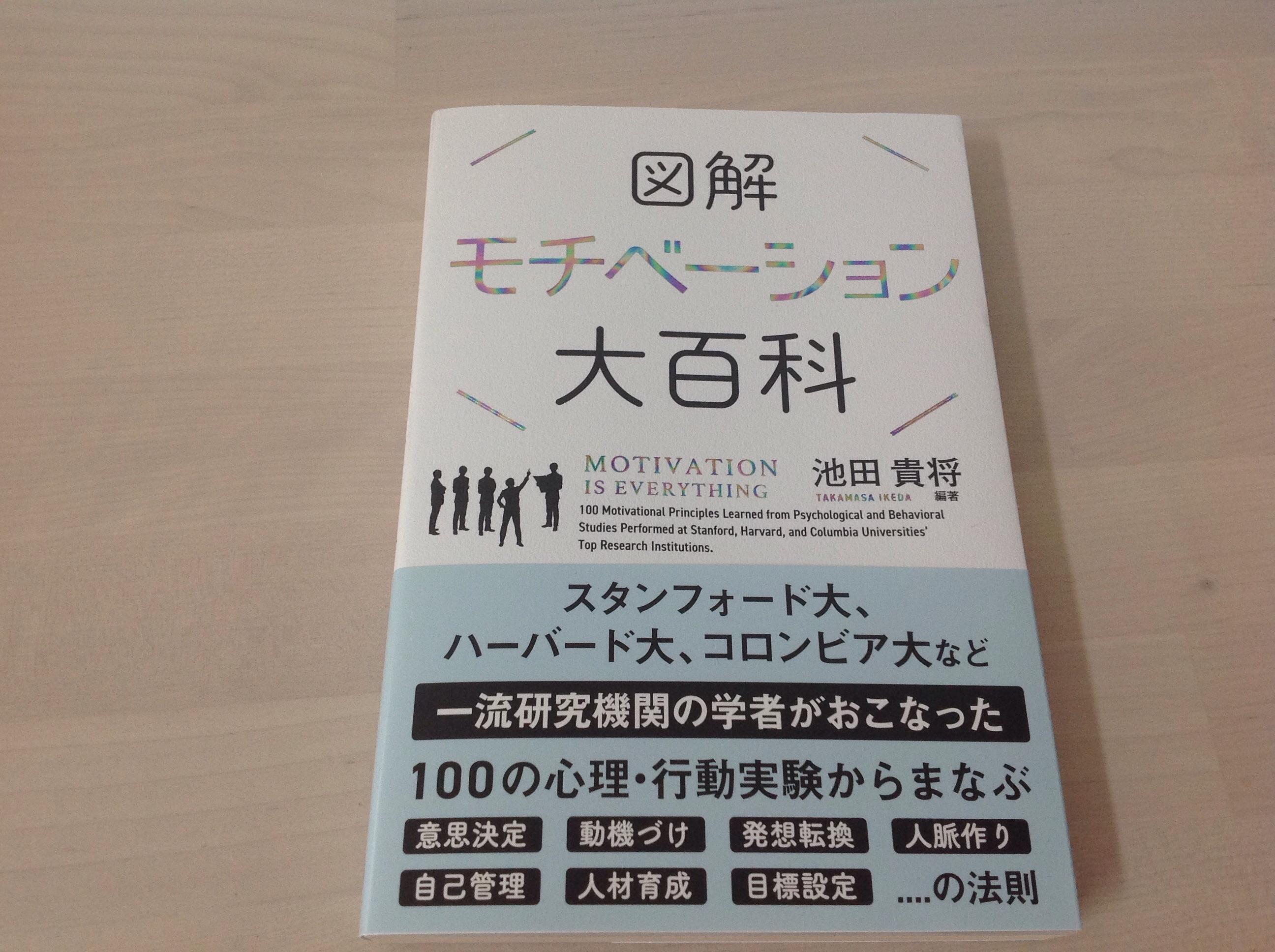 「図解モチベーション大百科」の感想