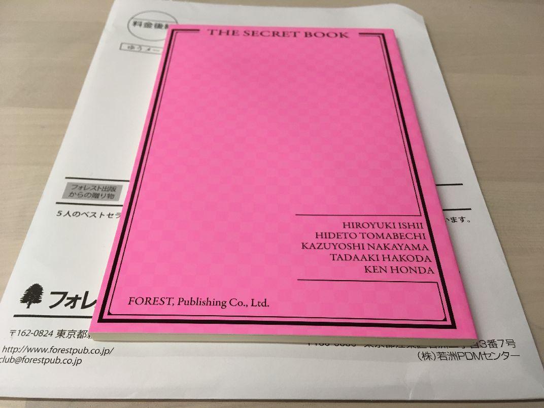 フォレスト出版の「ザ・シークレットブック」を特典としてもらった
