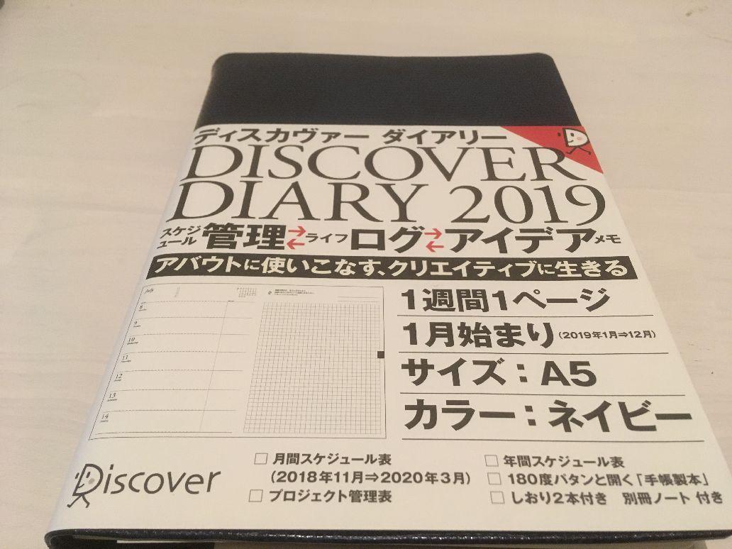 さよならトラベラーズノート。こんにちは、ディスカバー(Discover)の手帳