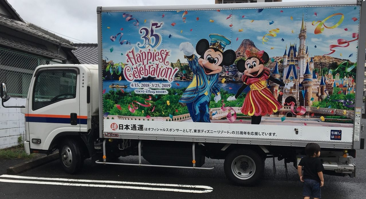 ディズニーランド35周年ラッピングトラックを追いかけた
