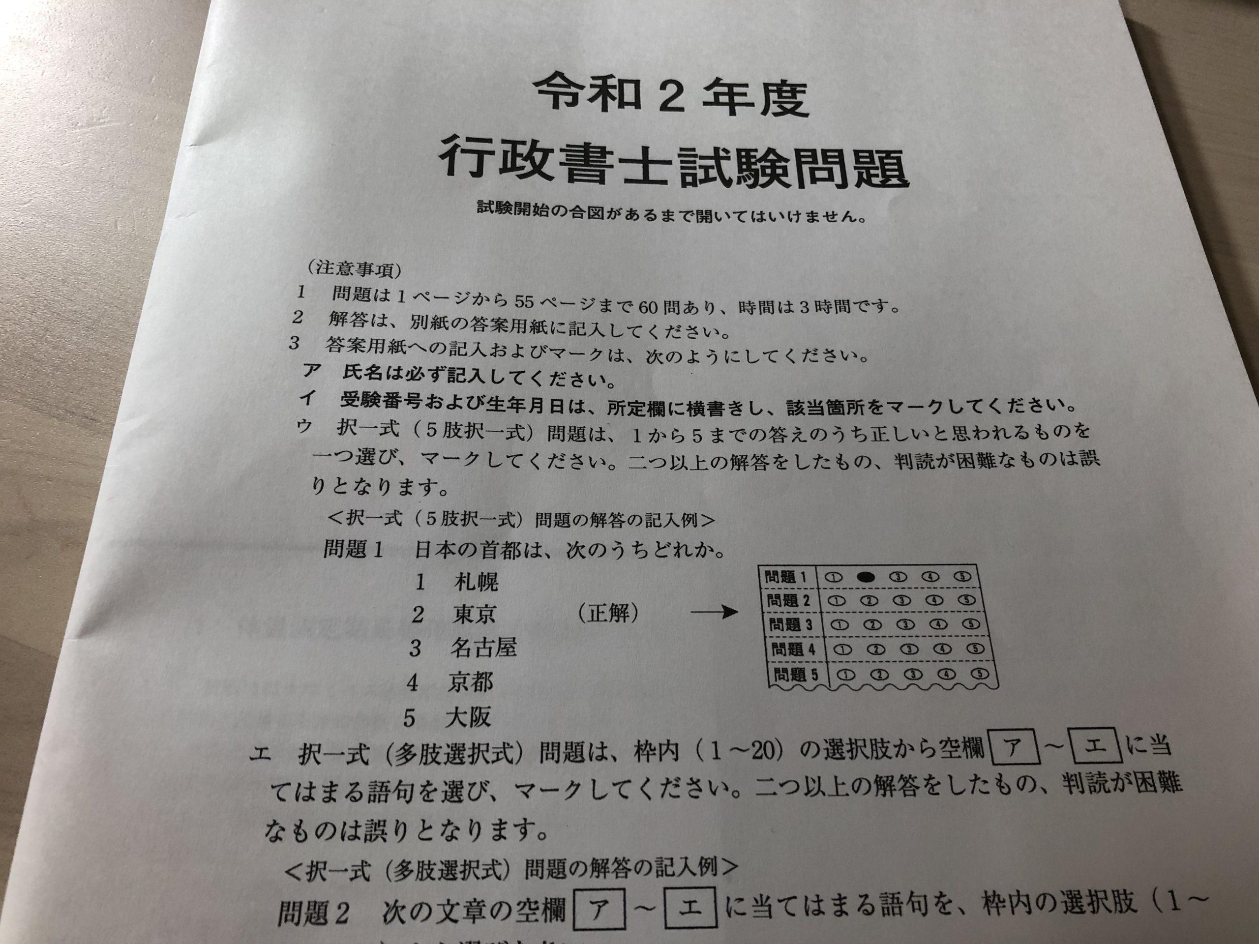 令和2年(2020年)行政書士試験に挑戦してきました。