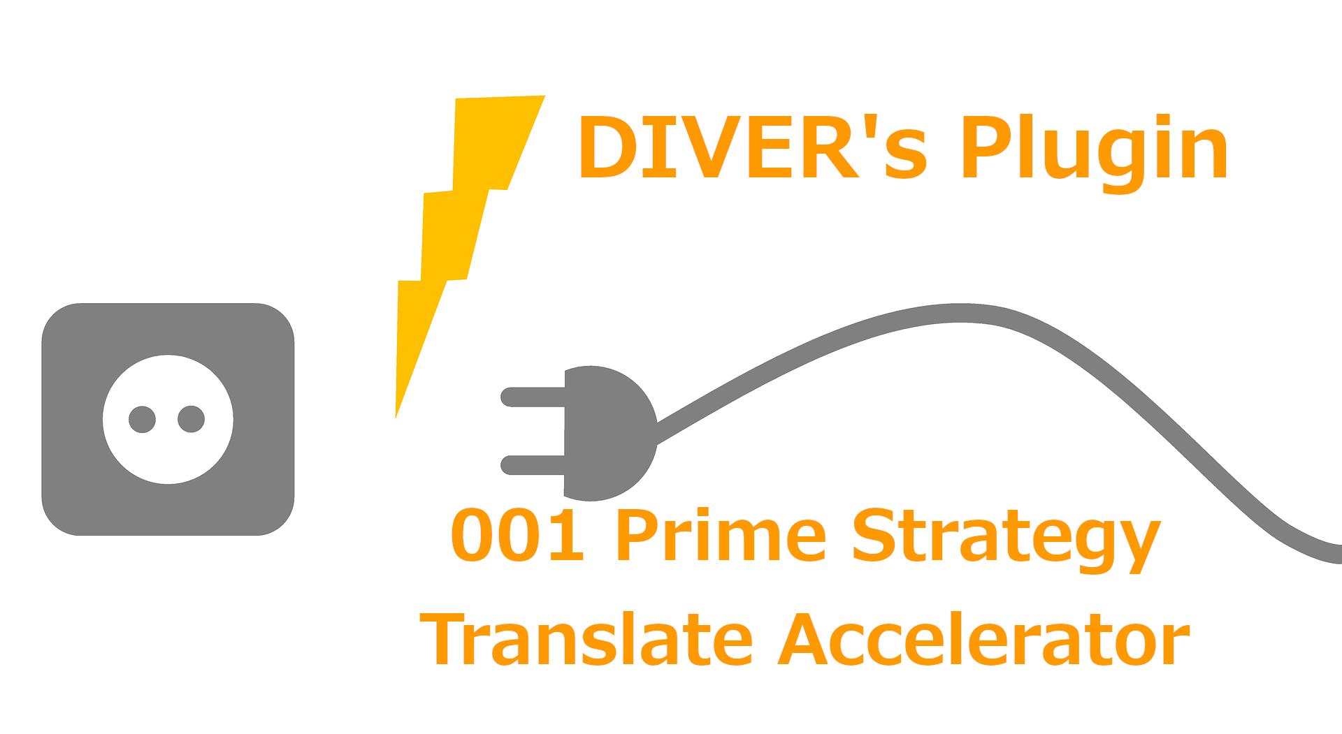 トランスレイト・アクセラレーターで翻訳キャッシュを高速化