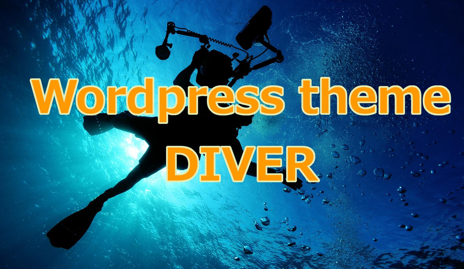 雑記ブログこそSEOの強いWordPressのテーマを使いたい